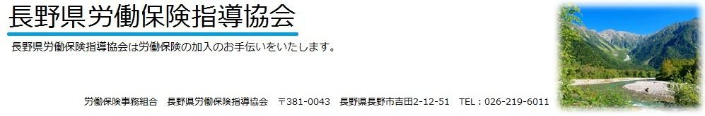長野県労働保険指導協会